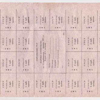 КАРТКА СПОЖИВАЧА - КАРТОЧКА ПОТРЕБИТЕЛЯ = 75 крб. = ТРАВЕНЬ - МАЙ 1991 = ХМЕЛЬНИЦЬКА ОБЛ. =