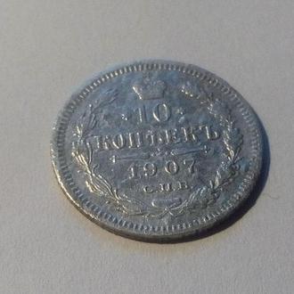 Россия 10 копеек 1907 год СПБ ЭБ. (с4-12). Еще 100 лотов!