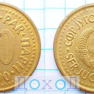 Монета Югославия 50 ПАРА PARA PAR ПАРИ 1990 Медно-никелевый сплав немагнит