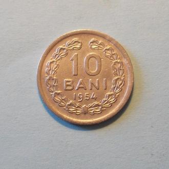 Румыния 10 бани 1954