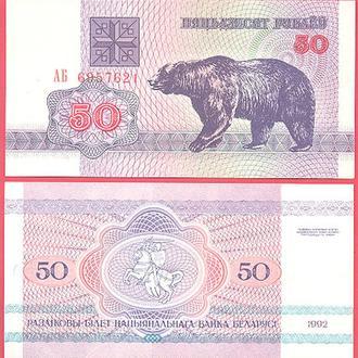 Боны СНГ Белоруссия 50 рублей 1992 г.