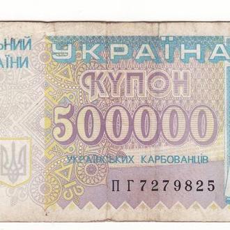 500000 карбованцев Купон 1994 Украина серия ПГ