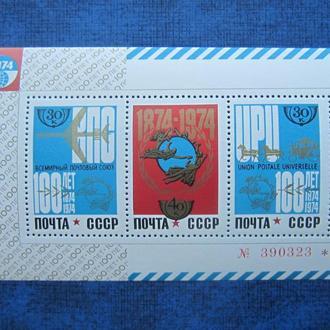 Блок СССР 1974 Всемирный почтовый союз 100 лет СССР MNH