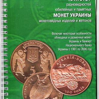 Каталог Монет и Разновидностей Украины