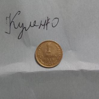 1 копейка 1935 г. (новый тип герба) шт.1Г