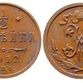 """1/2 копейки 1912 года """"Кабинетная"""" №3190"""
