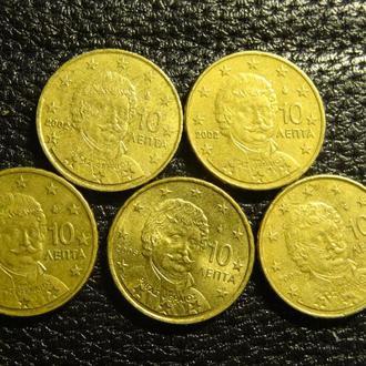 10 євроцентів Греція (порічниця) 5шт, всі різні