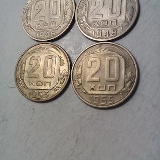 Монеты до реформы 20 копеек