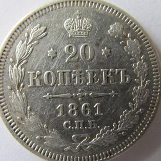 20 копеек 1861 г.