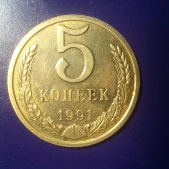 5 копеек 1991 года Л