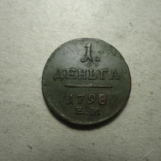1 деньга 1798 года
