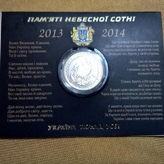 Настольная медаль Украина Памяті небесної сотні