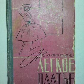Женское легкое платье. Голято Л.П., Изотова М.А., Тер-Овакимян И.А.и др.