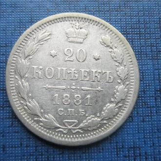монета 20 копеек Россия 1881 СПБ НФ серебро неплохая