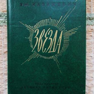 Казакевич Э.Г. Звезда. 1978 г.