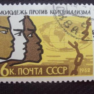СССР 1962 гаш.
