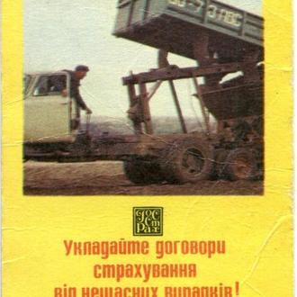 Карманный календарь, 1978 г. Госстрах. Страхування від нещасних випадків. (Самосвал САЗ-3502).