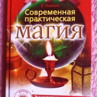 Современная практическая магия. Автор: Е. Осикин