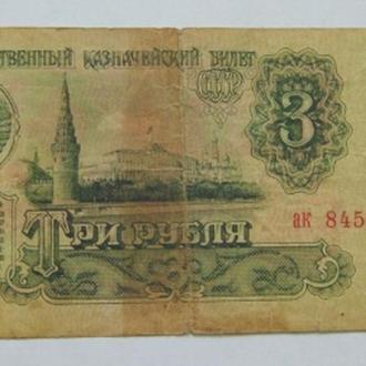 СССР 3 рубля 1961 г.