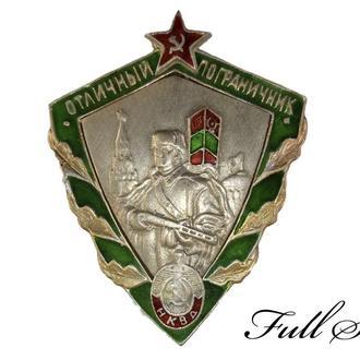 """Знак """"Отличный пограничник"""" (НКВД) (КОПИЯ)"""