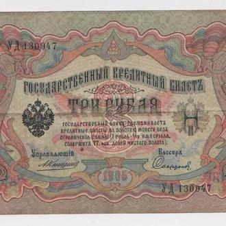 3 руб. = 1905 г. = КОНШИН - СОФРОНОВ = серия УД = РОССИЯ =
