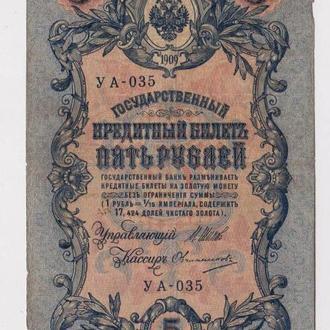 5 руб. = 1909 г. = ШИПОВ - ОВЧИННИКОВ = РОССИЯ = УА-035