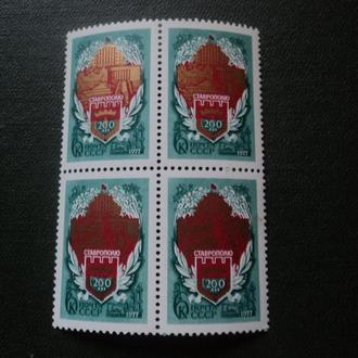 СССР 1977г. 200 лет Ставрополю. Кварт.