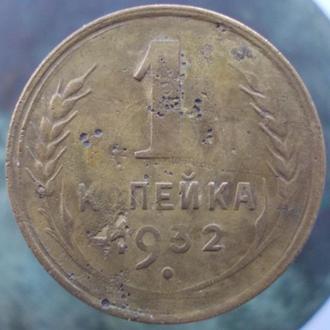 1 копейка 1932 года.