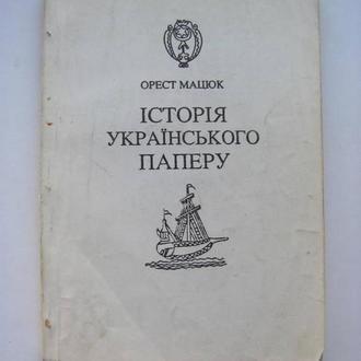 О. Мацюк Історія українського паперу