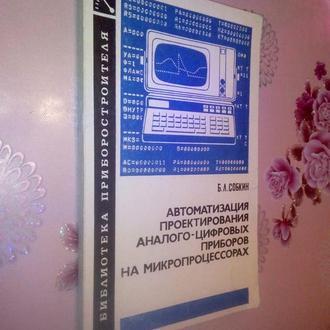 Собкин Б Л  Автоматизация проектирования аналого-цифровых приборов на микропроцессорах.