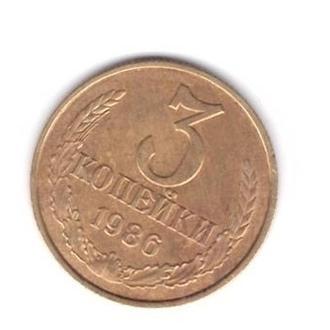 1986 СССР 3 копейки