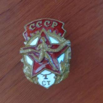 1 разряд ГТО СССР