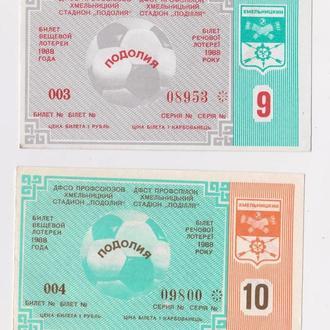ПОДОЛИЯ - ПОДІЛЛЯ - ХМЕЛЬНИЦКИЙ = 1988 г. = Футбольная лотерея 9 и 10 тираж =