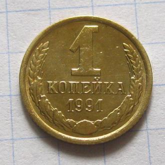 СССР_ 1 копейка 1991 года  М оригинал