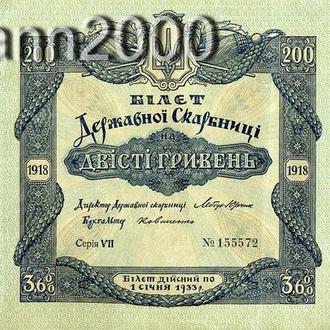 200 гривень    1918 год