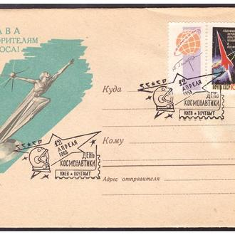 СССР СТАРЫЕ КОНВЕРТЫ КОСМОС СЛАВА ПОКОРИТЕЛЯМ КОСМОСА