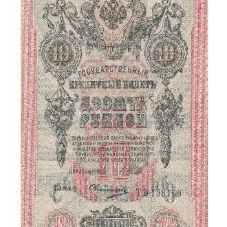 10 РУБЛЕЙ ШИПОВ - ОВЧИННИКОВ 138169