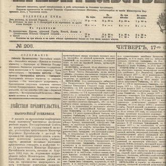 газета Правительственный вестник 1881 Новости, Указы, Распоряжения, Награждения