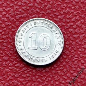 Стрейтс Сетлментс 10 центов 1910 Эдуард серебро № 2