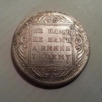 1 рубль 1797 года СМ-ФЦ \(Цельное серебро \ Редкая качественная Копия