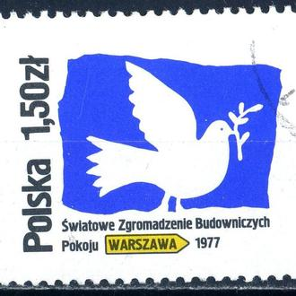 Польша. Конгресс за мир во всем мире (серия) 1977 г.