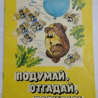 Подумай, отгадай, раскрась. Книжка-раскраска, Винни-Пух и его друзья. СССР