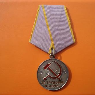 Медаль За Трудовое Отличие №4.