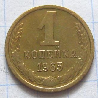 СССР_ 1 копейка 1965 года оригинал