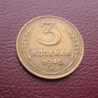 СССР 3 коп. 1946г.