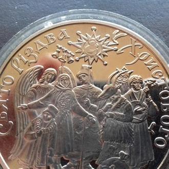 MN Украина 5 гривен 2002 г. Свято Різдва Христового