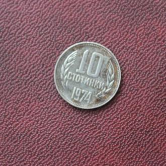Болгария.10 стотинок. 1974г.