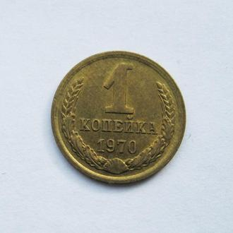 1 коп. = 1970 г. = СССР =  ШТЕМПЕЛЬНЫЙ БЛЕСК!! =