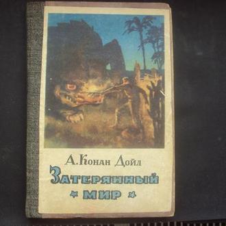А.Конан Дойл. Затерянный мир. Москва 1956г.