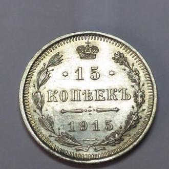 15 копеек 1915 ВС, серебро оригинал, Unc!